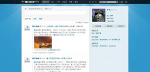 新版腾讯微博界面