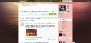 老版腾讯微博界面