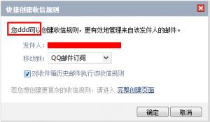 QQ邮箱快捷创建收信规则