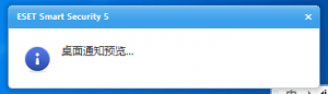 ESET5.0提示窗口