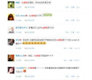 QQ邮箱挂了