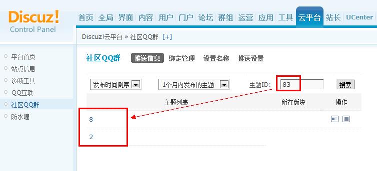 开启Memcache缓存后后台社区QQ群按tid搜索帖子出现其他帖子